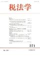 税法学 2014May (571)
