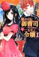 猫かぶり御曹司とニセモノ令嬢 Shiori&Hiroya(1)