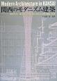 関西のモダニズム建築 1920年代~60年代、空間にあらわれた合理・抽象