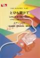 とびら開けて やさしく弾けるアレンジ by 神田沙也加, 津田英佑 ピアノソロ