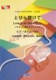 とびら開けて やさしく弾けるアレンジ by 神田沙也加, 津田英佑 ピアノ&ボーカル