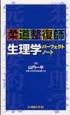 柔道整復師 生理学パーフェクトノート