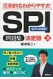 SPI問題集<決定版> 2016 圧倒的なわかりやすさ!