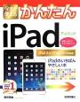 今すぐ使える かんたんiPad <iPad Air/iPad mini対応版>