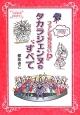 ファンも知らない!?タカラジェンヌのすべて 宝塚歌劇100周年