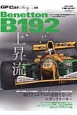 GP CAR STORY ベネトンB192 (8)