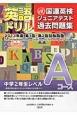 英語ドリル 国連英検ジュニア・テスト過去問題集 第1回・第2回試験問題 Aコース 中学2年生レベル 2013 CD付