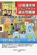 英語ドリル 国連英検ジュニア・テスト過去問題集 第1回・第2回試験問題 PreAコース 中学1年生レベル 2013 CD付