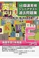 英語ドリル 国連英検ジュニア・テスト過去問題集 第1回・第2回試験問題 Eコース 英語学習1年程度 2013 CD付