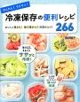 かんたん!ラクチン!冷凍保存の便利レシピ266 おいしく長もち!後で差がつく冷凍のコツ!
