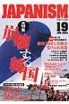 ジャパニズム 大特集:崩壊する韓国 (19)
