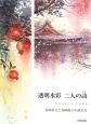 透明水彩二人の詩-うた- 春崎幹太と春崎陽子の描き方