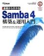基礎から分かるSamba4構築&運用入門