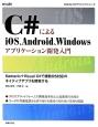 C#によるiOS、Android、Windows アプリケーション開発入門 Xamarin+Visual C#で複数OS対応の