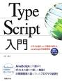 TypeScript入門 クラスと型チェック機能を加えたJavaScript