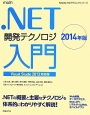 .NET開発テクノロジ入門<Visual Studio2013対応版> 2014
