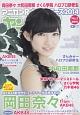 アニカンRヤンヤン!!特別号 ネクストエース2014 岡田奈々fromAKB48 AKB48新世代ビューティーが目指すもの (3)