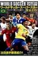 ワールドサッカースーパースター完全ガイド 注目選手徹底紹介!ブレイク先取りイケメンプレイヤーガイド ブラジルで輝くのは誰だ!