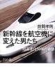 新幹線を航空機に変えた男たち 超高速化50年の奇跡