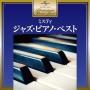 ミスティ~ジャズ・ピアノ・ベスト