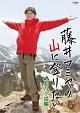 藤井フミヤの山に登りたい 北八ヶ岳編