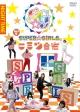 「SUPER☆GiRLSのヒミツ合宿2014 冬」 夜