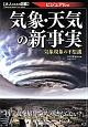 気象・天気の新事実<ビジュアル版> 気象現象の不思議