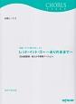 映画「アナと雪の女王」より レットイットゴー~ありのままで~ 混声三部合唱 日本語歌詞/松たか子歌唱バージョン