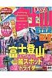 まっぷる 富士山・富士五湖・富士宮 2015