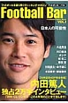 Football Bar-フットボール・バル- 内田篤人 独占2万字インタビュー フットボールを語りつくすトーキング・マガジン(1)
