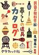 暮らしの道具カタログ 民藝の教科書6