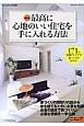 最高に心地のいい住宅を手に入れる方法<最新版> MyHOME+特別編集 家づくりの間取りの話から家を建てるときに必要な知識