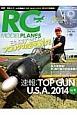 RC MODEL PLANES 2014JUNE 特報:TOP GUN U.S.A.2014 (5)