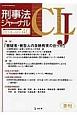 刑事法ジャーナル 特集:被疑者・被告人の身柄拘束の在り方 (40)