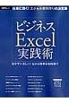 ビジネスExcel実践術 見やすい美しい!伝わる資料を短時間で 仕事に効く!エクセル資料作りの決定版