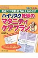 ハイリスク妊娠のマタニティケアプラン ペリネイタルケア増刊 2014夏季 助産ケア実践能力向上をめざす