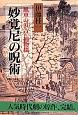 妙覚尼の呪術 風車の浜吉・捕物綴