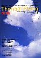Thermal Flying<改訂版> パラグライダー&ハンググライダーパイロットのための