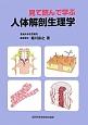 見て読んで学ぶ 人体解剖生理学