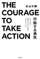 行動する勇気 その一歩が、想像もつかない未来につながっている