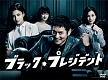 ブラック・プレジデント DVD-BOX
