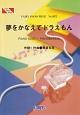 夢をかなえてドラえもん by ドラっ子隊、水田わさび