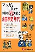 マンガとゴロで100%丸暗記 高校日本史年代