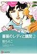 薔薇のレディと醜聞 (2)