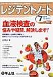 レジデントノート 16-6 2014.7 血液検査の悩みや疑問、解決します! プライマリケアと救急を中心とした総合誌
