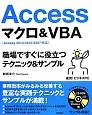Accessマクロ&VBA 職場ですぐに役立つテクニック&サンプル Access 2013/2010/2007対応