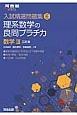 理系数学の良問プラチカ 数学3<三訂版> 入試精選問題集6