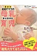 初めてママの母乳育児安心BOOK<最新版> お役立ち安心シリーズ