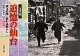 追憶の仙台 消える街、変わる暮らし