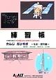 練習帳 かんじ だいすき 社会・理科編 〈中学に向けて〉日本語をまなぶ世界の子どものために